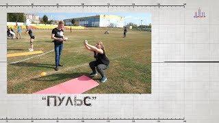 Спортивная программа «Пульс». Сюжет о турнире «Калистеникс»(Выпуск от22.09.18)
