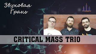 «Звуковая грань». Коллектив из Грузии «Critical mass trio» (Выпуск №36)