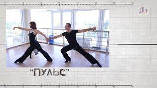 Спортивная программа «Пульс». Сюжет о работе секции бальных танцев (Выпуск от 22.09.2018)