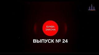«Буква закона». Выпуск № 24 (От 02.03.2019)