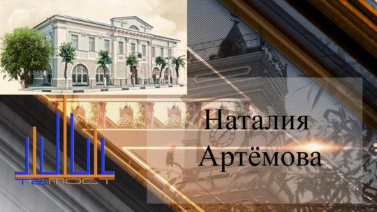 «От первого лица» с Н. Артёмовой. Часть III.