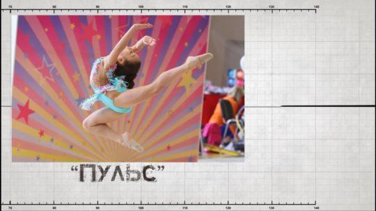 Спортивная программа «Пульс». Художественная гимнастика. (Выпуск от 11.05.2019)