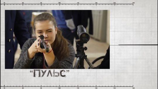 Спортивная программа «Пульс». Соревнования по стрельбе. (Выпуск от 11.05.2019)