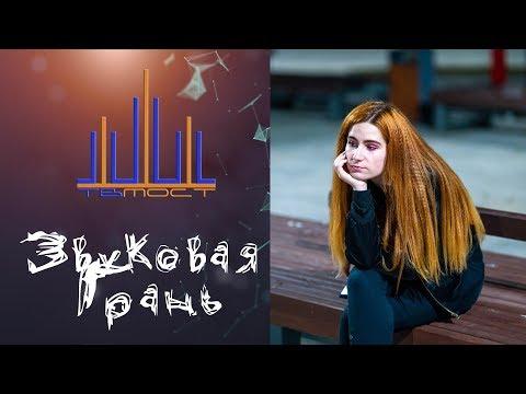 «Звуковая грань». Анастасия Рынгач. Выпуск №47