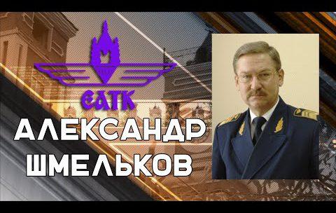 «От первого лица» с А. Шмельковым. Часть III.