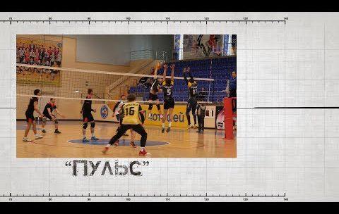 Спортивная программа «Пульс». Соревнования по волейболу «Лига «Юго-Востока» (Выпуск от 18.05.19)