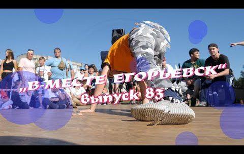 «В-месте Егорьевск». Выпуск №83 (От 23.08.2019)