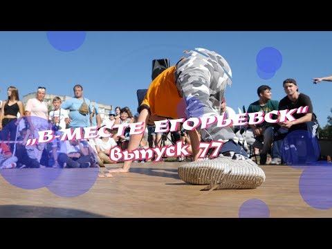 «В-месте Егорьевск». Выпуск №77 (От 06.07.2019)