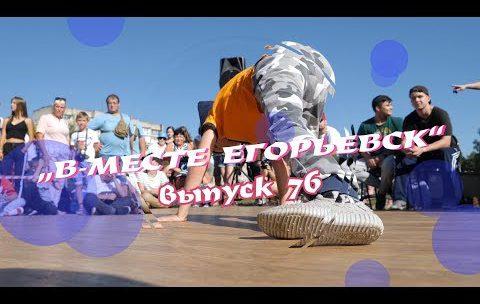 «В-месте Егорьевск». Выпуск №76 (От 26.07.2019)