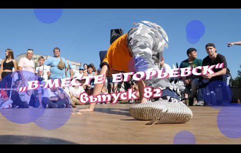 «В-месте Егорьевск». Выпуск №82 (От 09.08.2019)