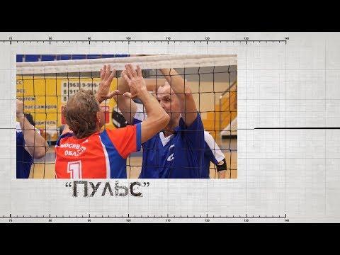 Спортивная программа «Пульс». Волейбол сидя. (Выпуск от 27.07.2019)